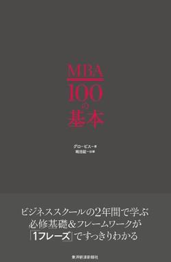 MBA100の基本の書影