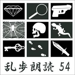 白髪鬼 江戸川乱歩(合成音声による朗読)  第(6)章「大宝庫」