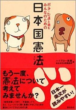 ポチ・たまと読む みんなのための日本国憲法の書影