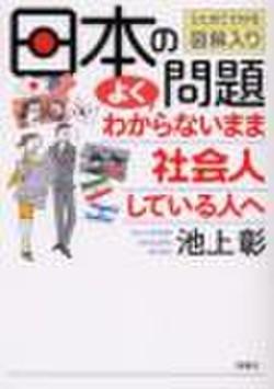 日本の問題よくわからないまま社会人している人へ