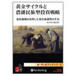 黄金サイクルと農耕民族型投資戦略