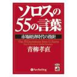 ソロスの55の言葉――市場経済時代の指針