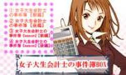女子大生会計士の事件簿BOX