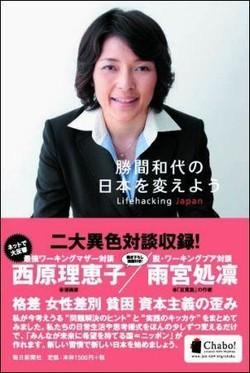 勝間和代の日本を変えよう