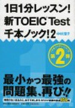 1日1分レッスン!新TOEIC Test 千本ノック2