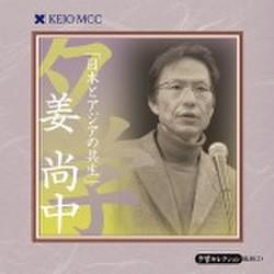 姜尚中 「日本とアジアの共生」~慶應MCC夕学セレクション~(下)