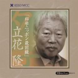 立花隆 「科学ニッポン最前線」~慶應MCC夕学セレクション~(上)