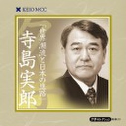 寺島実郎 「世界潮流と日本の進路」~慶應MCC夕学セレクション~(上)