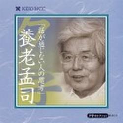 養老孟司 「話が通じない人の思考」~慶應MCC夕学セレクション~(上)