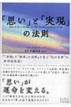 「思い」と「実現」の法則の書影