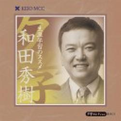 和田秀樹 「生涯学習のススメ」~慶應MCC夕学セレクション~(上)