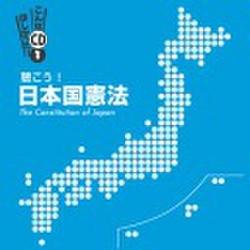 聴こう!日本国憲法~The Constitution of Japan~の書影