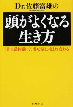 Dr.佐藤富雄の頭がよくなる生き方―「非日常体験」で、成功脳に生まれ変わる