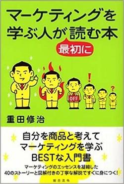 マーケティングを学ぶ人が最初に読む本