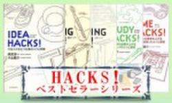 HACKS!ベストセラーシリーズ