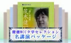 慶應MCC夕学セレクション 名講演パッケージ