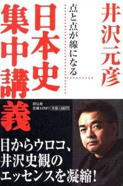日本史集中講義の書影