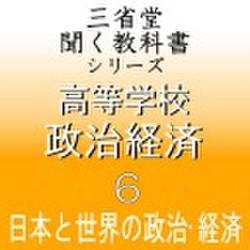 高等学校 政治経済6 「三省堂聞く教科書シリーズ」