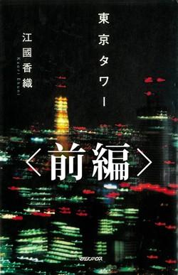 東京タワー(前編)