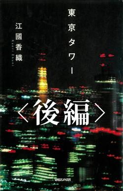 東京タワー(後編)