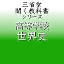 高等学校 世界史 「三省堂聞く教科書シリーズ」