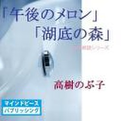 午後のメロン/湖底の森 - wisの朗読シリーズ(2) -