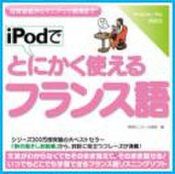 iPodでとにかく使えるフランス語