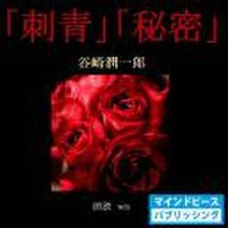 刺青/秘密 - wisの朗読シリーズ(1)