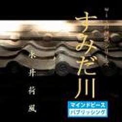 すみだ川 - wisの朗読シリーズ(3)