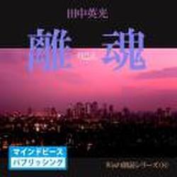 田中英光「離魂」 - wisの朗読シリーズ(8)