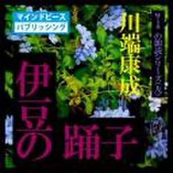 川端康成「伊豆の踊子」 - wisの朗読シリーズ(9)