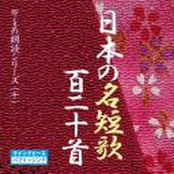 「日本の名短歌120首」 - wisの朗読シリーズ(10)