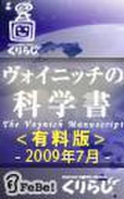 ヴォイニッチの科学書 有料版 2009年7月