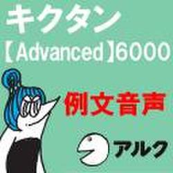キクタン Advanced 6000 例文音声 【アルク/旧版(2006年3月発行)に対応】