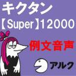 キクタン Super 12000 例文音声 【アルク/旧版(2006年7月発行)に対応】