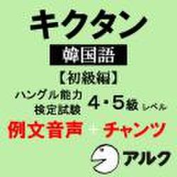 キクタン韓国語【初級編】例文+チャンツ音声 【アルク/旧版(2008年5月発行)に対応】