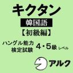 キクタン韓国語【初級編】 【アルク/旧版(2008年5月発行)に対応】