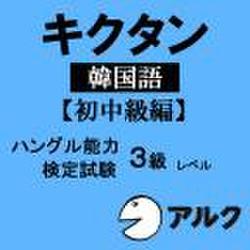 キクタン韓国語 【初中級編】 【アルク/旧版(2008年7月発行)に対応】