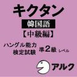 キクタン韓国語【中級編】 【アルク/旧版(2008年10月発行)に対応】