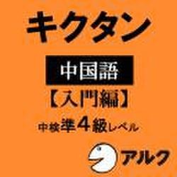 キクタン中国語 【入門編】(アルク)