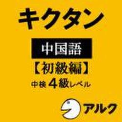キクタン中国語 【初級編】(アルク)