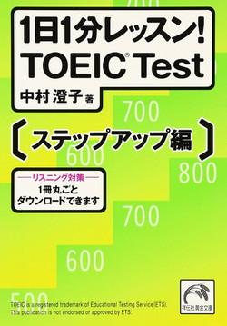 1日1分レッスン!TOEIC Test ステップアップ編