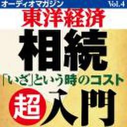 オーディオマガジン東洋経済Vol.4 いざという時のコスト 相続 超入門