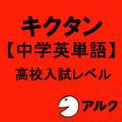キクタン【中学英単語】高校入試レベル【旧版】(アルク)
