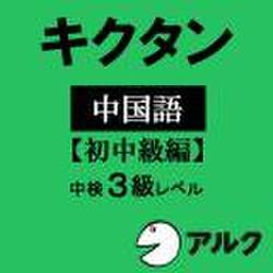キクタン中国語 【初中級編】(アルク)