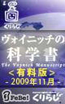 ヴォイニッチの科学書 有料版 2009年11月