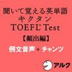 キクタンTOEFLテスト頻出編 例文+チャンツ音声(アルク)