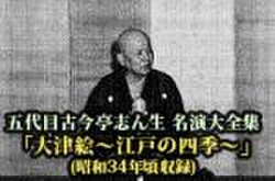 五代目古今亭志ん生 名演大全集(100)「大津絵~江戸の四季~」(昭和34年頃収録)