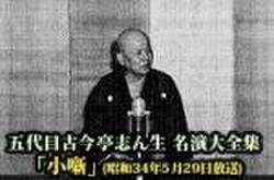 五代目古今亭志ん生 名演大全集(101)「小噺」(昭和34年5月29日放送)