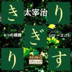 太宰治「きりぎりす」 - wisの朗読シリーズ(13)
